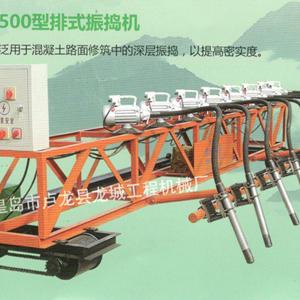 ZD-500型排式振捣机