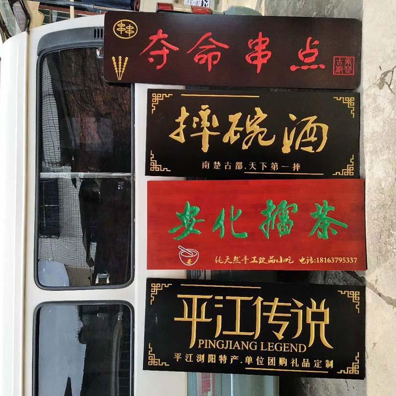 长沙中茂城牌匾案例