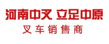 河南中叉物流搬运设备有限公司成立于2004年。