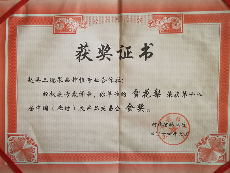 雪花梨荣获第十八届中国(廊坊)农产品交易