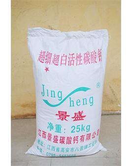 超细超白活性碳酸钙