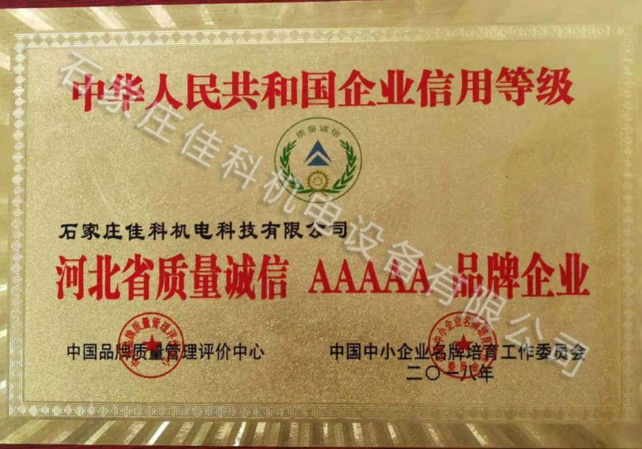 河北省质量诚信-AAAAA