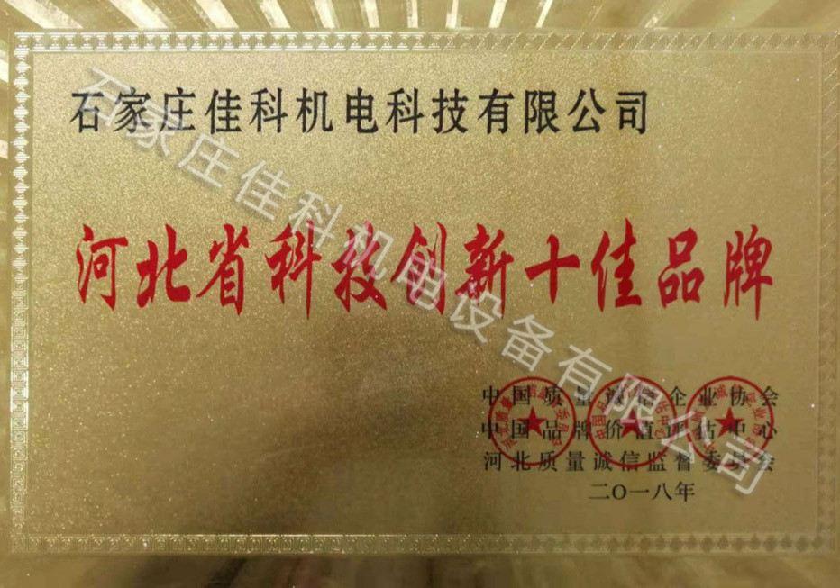 河北省科技创新十佳品