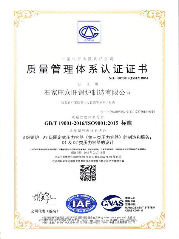 2019年質量認證
