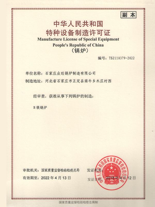 2018年锅炉制造证