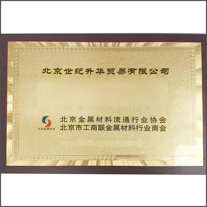 北京金属材料流通协会