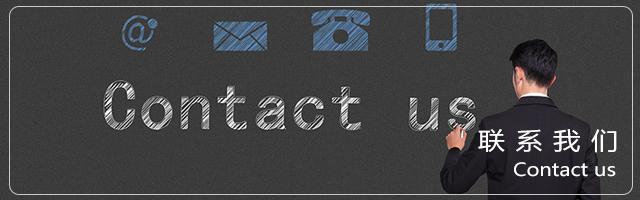 联系我们·Contact