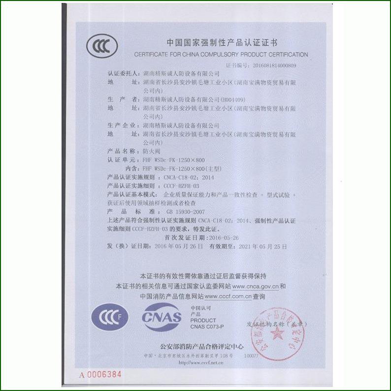 防火阀3C认证书