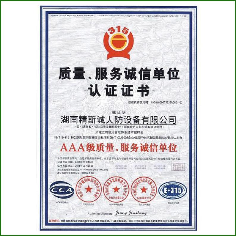 AAA质量报务证