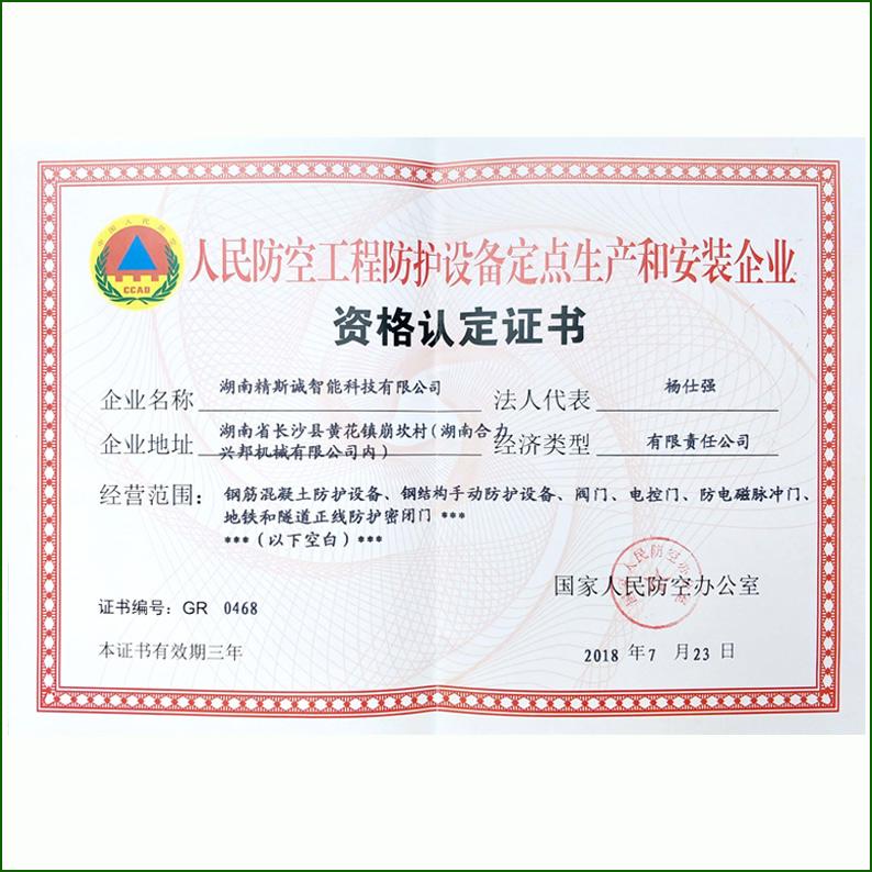 资格认定证书