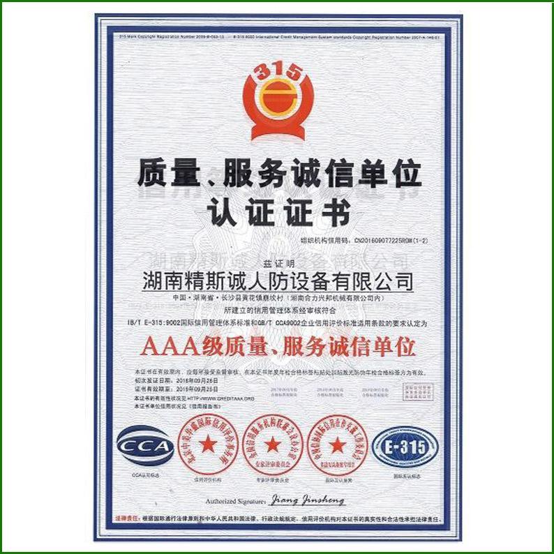 AAA企业信用证