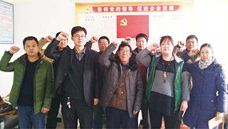 公司党支部党员宣誓仪式