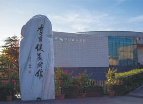 长沙李自健美术馆