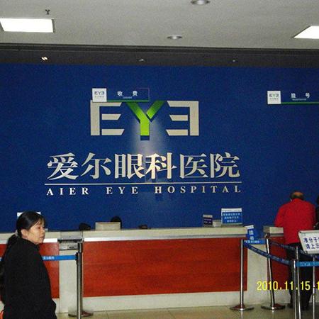 眼科醫院應用