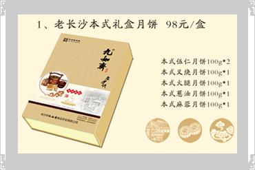 老长沙本式礼盒月饼