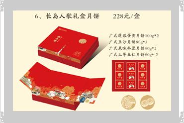 长岛人歌礼盒月饼