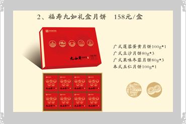 福寿九如礼盒月饼