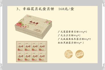 幸福花月饼礼盒