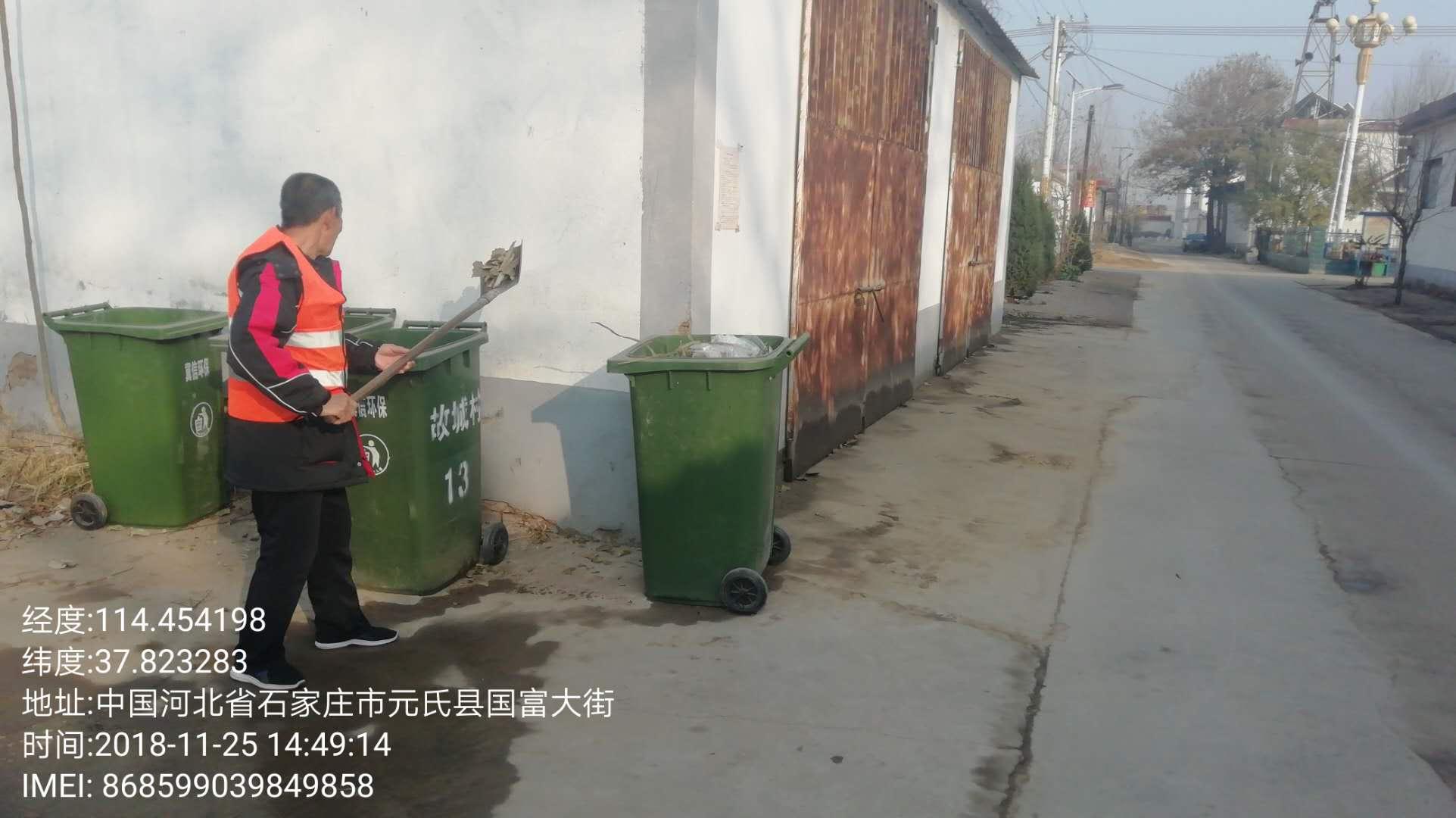 元氏县农村环卫一体化