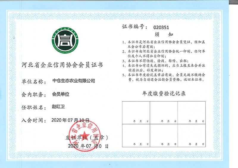 中倉生態企業信用協會