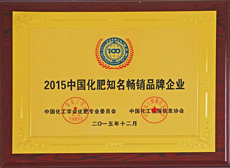 中國化肥知名暢銷品牌
