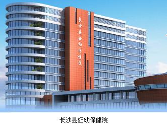 长沙县妇幼保健院