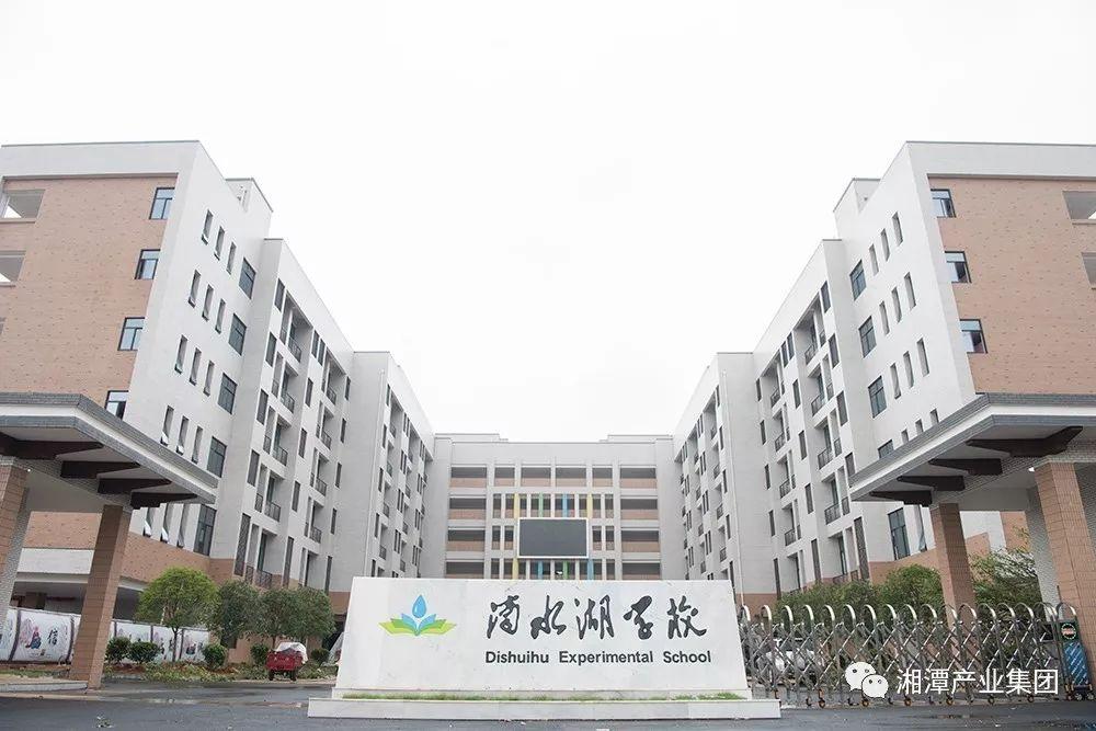 湘潭滴水湖小学