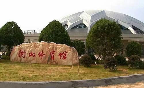 衡山体育馆