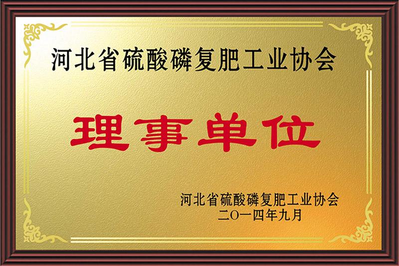 硫酸磷復肥理事單位