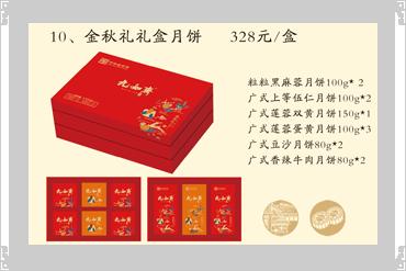金秋礼礼盒月饼