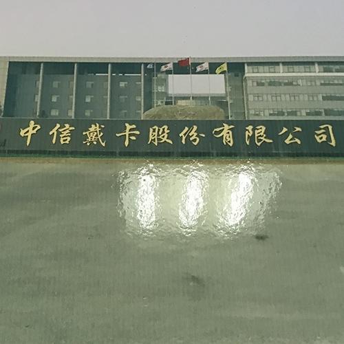 中信戴卡股份有限公司