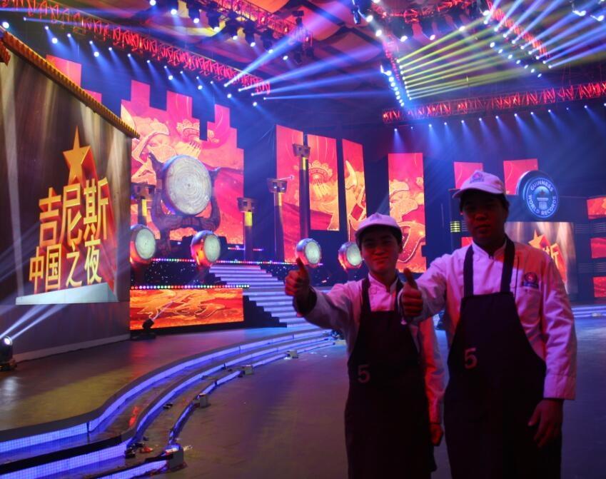 CCTV吉尼斯中国之夜