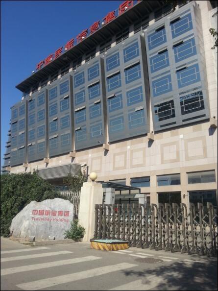 中国民航信息集团食堂
