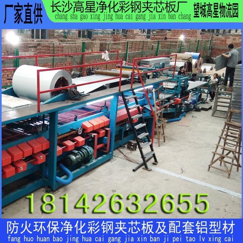 高星净化夹芯板厂2号生产线
