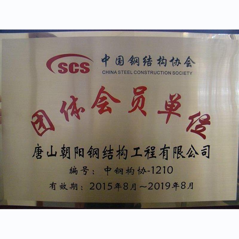 中国钢结构协会单位