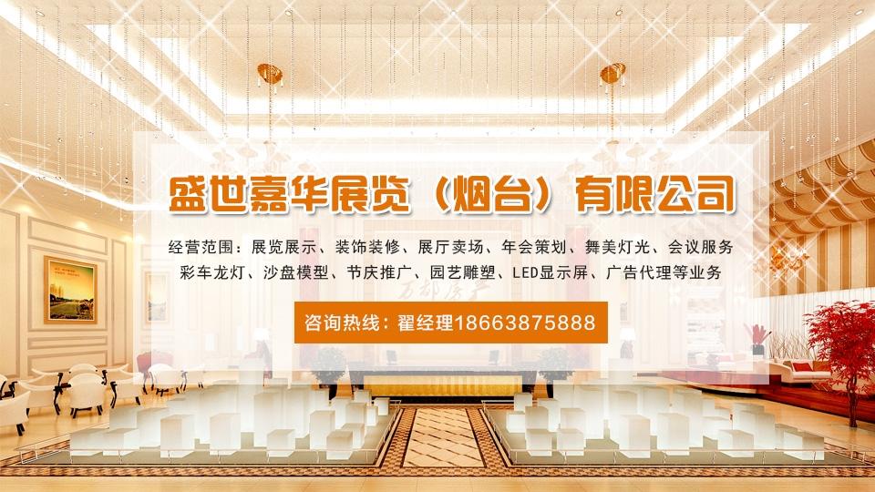 贺盛世嘉华展览服务有限公司成为省旅游协会