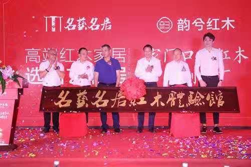 熱烈祝賀中國紅木館魯藝名藝名居試營業大吉