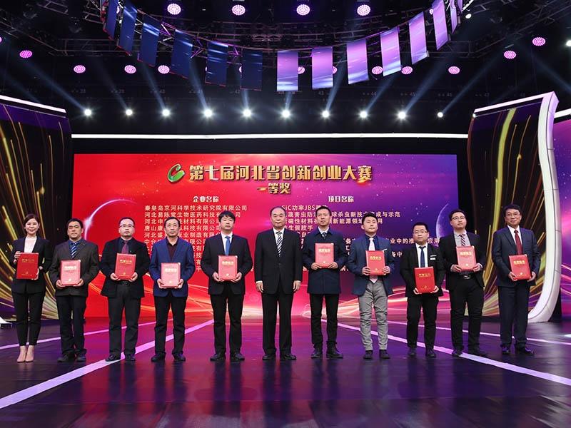 香宾代表中仓领受河北省第七届创新创业大赛