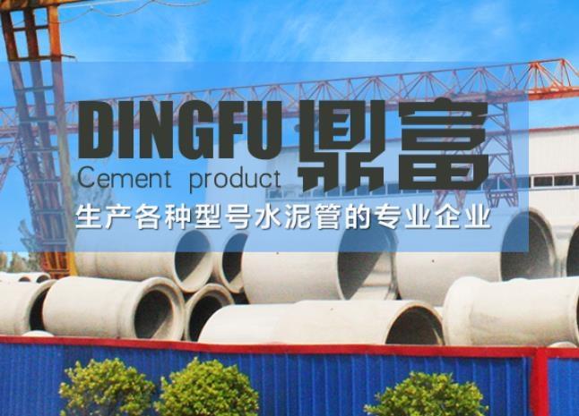 三河鼎富水泥制品有限公司为您介绍:钢筋混凝土排水管的接口形式及适应范围