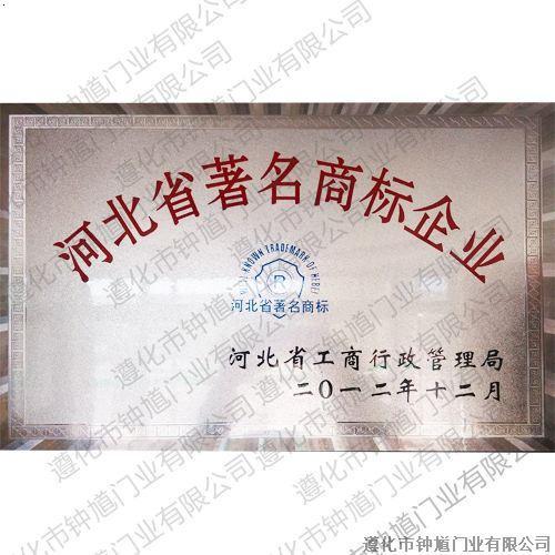 河北省著*名商标企业