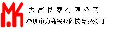 深圳市力高兴业科技有限公司