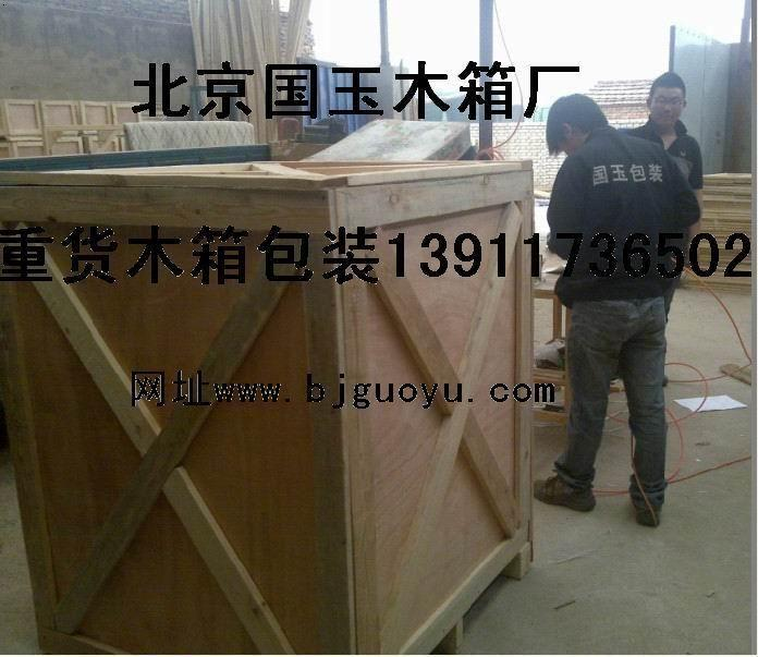 北京昌平西三旗木箱包