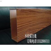 铝艺格栅 木纹铝方通 铝单板铝方通产品质量好品牌-香港天辉