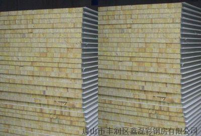 彩钢岩棉板