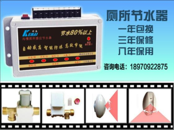 厕所节水设备|沟槽厕