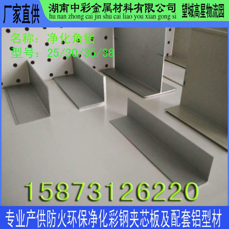 长沙优质净化铝型材 板房铝型材 规格齐全 货源充足选购方便及时