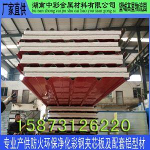 【优质诚保】特价供应泡沫彩钢夹芯板 安装快捷 长度可定制