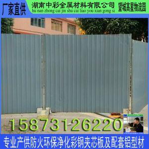[厂家现货供应]望城各类工程围挡板 经久耐用 颜色品种多样