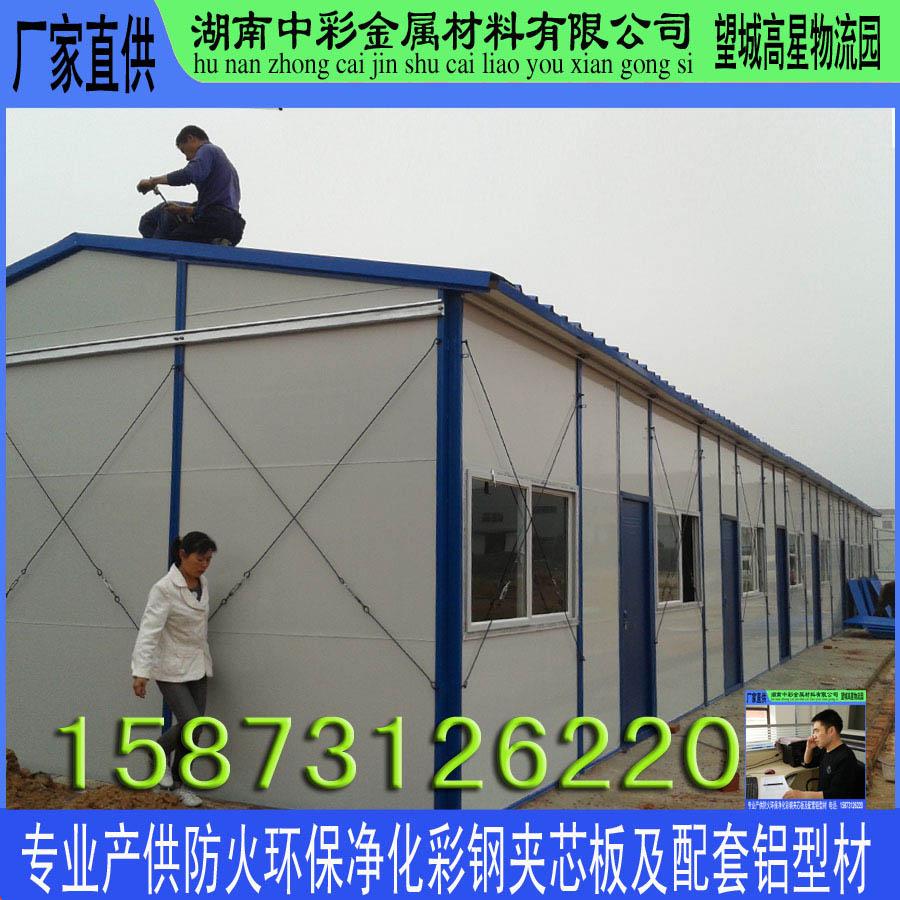 坚固耐用的长沙工地用活动板房 望城活动板房 中彩产品 质量保证