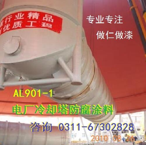 AL901冷却塔专用耐酸防水瓷釉涂